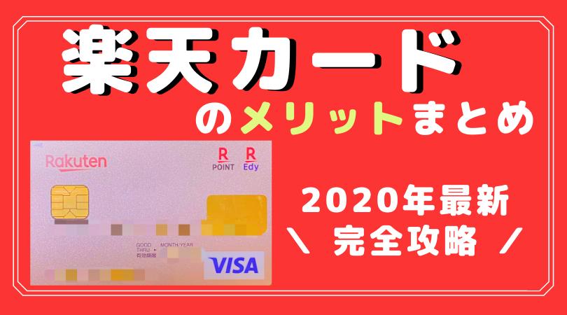楽天カード記事アイキャッチ画像