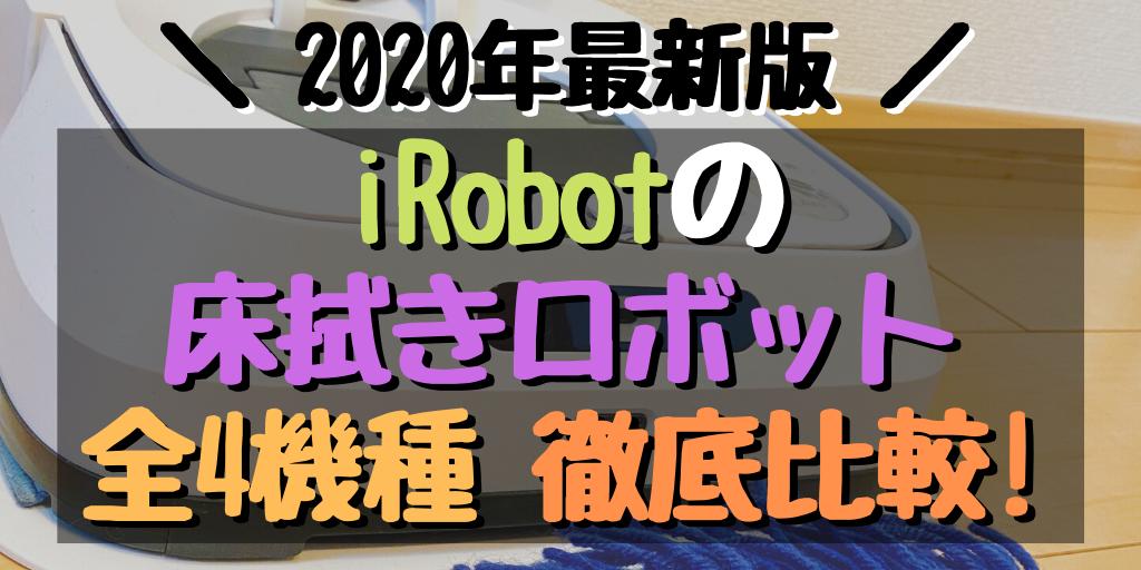 アイロボット床拭きロボット徹底比較