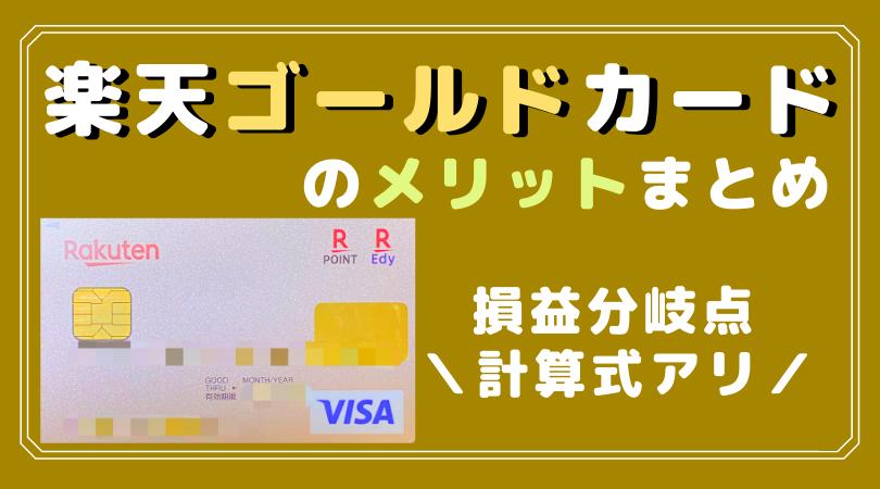 楽天ゴールドカード記事アイキャッチ画像