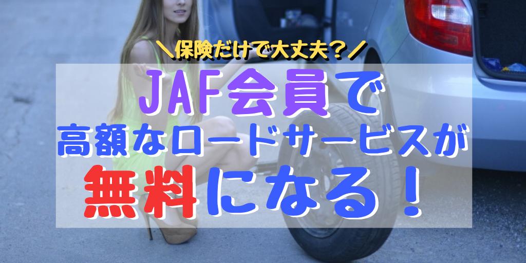 JAF会員でロードサービスが無料に